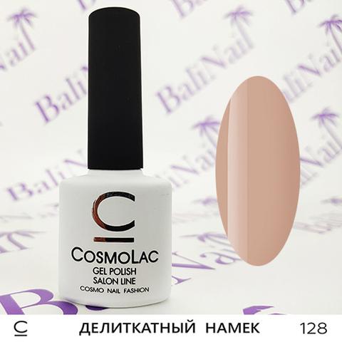 Гель-лак Cosmolac 128 Деликатный намек