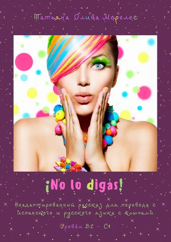 ¡No lo digas! Неадаптированный рассказ для перевода с испанского и русского языка с ключами. Уровни В2 - С1