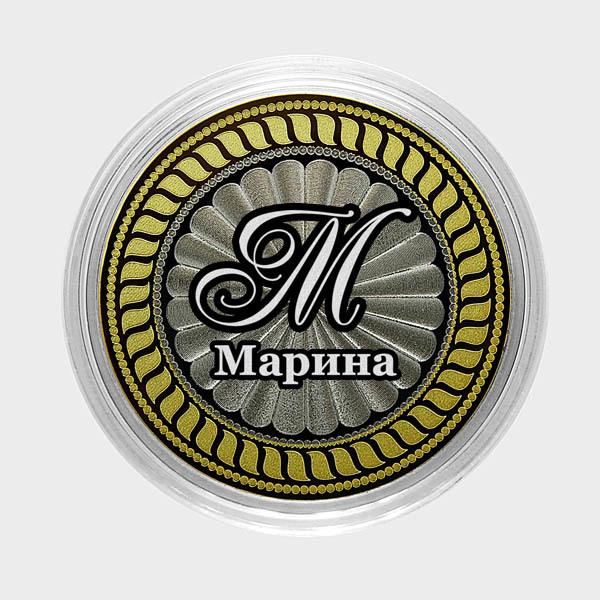 Марина. Гравированная монета 10 рублей