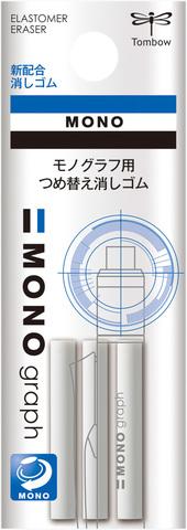 Ластики сменные Tombow Mono Graph ER-MG