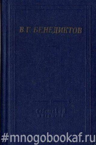 Бенедиктов В. Стихотворения