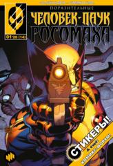 Поразительные Человек-Паук и Росомаха (ностальгическое издание)