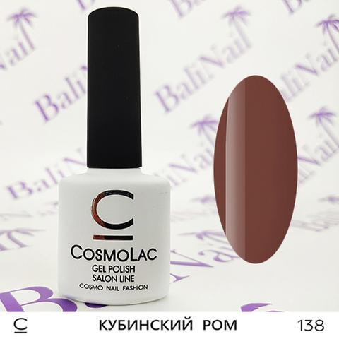 Гель-лак Cosmolac 138 Кубинский ром