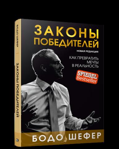 Законы победителей (новая редакция, интеграл.)