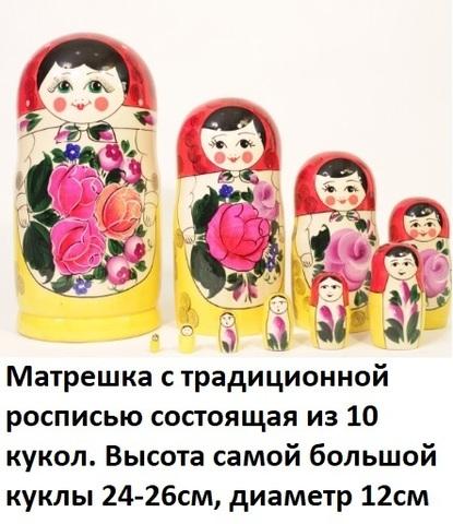 Матрёшка 10-ти кукольная арт. 8049