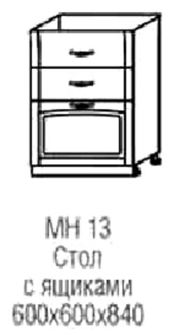 стол с 3-мя ящиками МН-13
