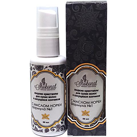 Жидкие кристаллы для сухих волос и секущихся кончиков с маслом норки Шоконат