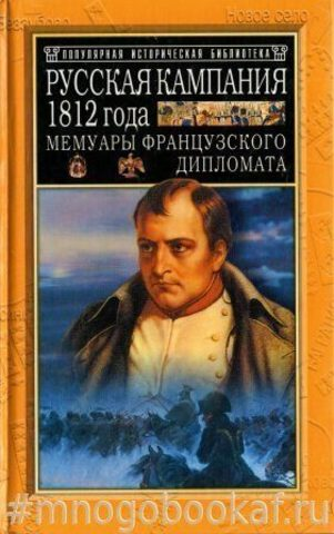Русская кампания 1812 года