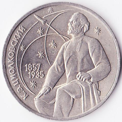 1 рубль 1987 Циолковский