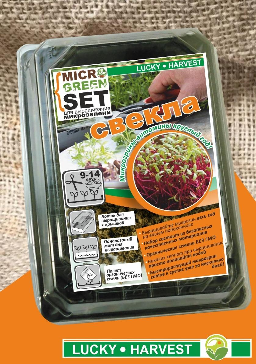 MICROGREEN SET  СВЕКЛА  для выращивания микрозелени ТМ LUCKY HARVEST