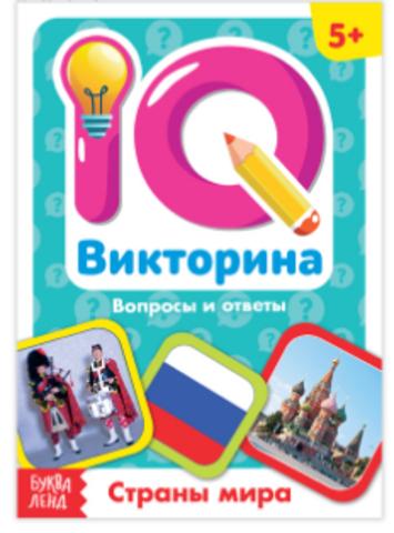 071-3319 Обучающая книга «IQ викторина. Страны мира»