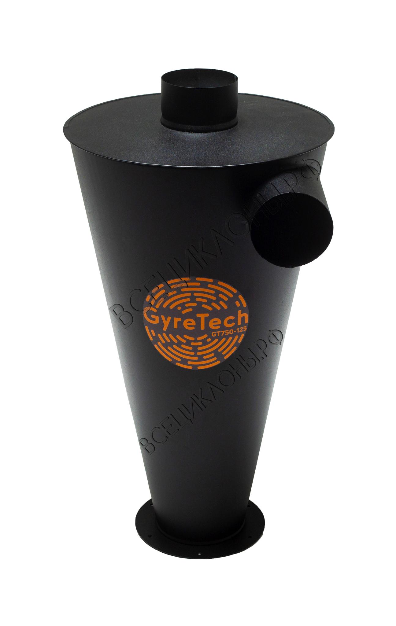 Циклонный фильтр GT750 -125