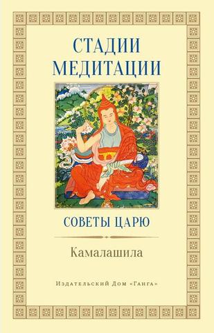 Камалашила. Стадии медитации Советы царю