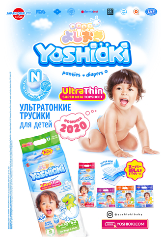 Трусики Yoshioki ультратонкие, 6-11 кг (M)