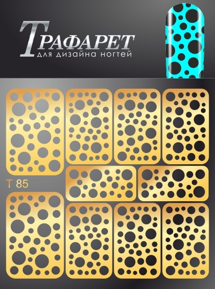 Трафареты для дизайна Трафареты для дизайна ногтей T 85 trafarety-dlya-dizajna-nogtej-t-85.jpg