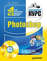 Photoshop. Мультимедийный курс (+DVD)