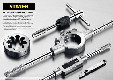 STAYER М8х1.25, метчик для сквозных отверстий, одинарный