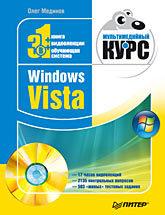 Фото - Windows Vista. Мультимедийный курс (+DVD) олег мединов excel мультимедийный курс