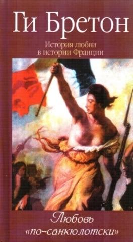 История любви в истории Франции. Кн.6 Любовь по санкюлотски