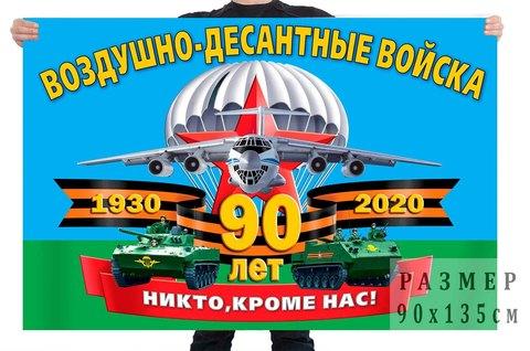 Флаг 90 лет ВДВ 90х135 см