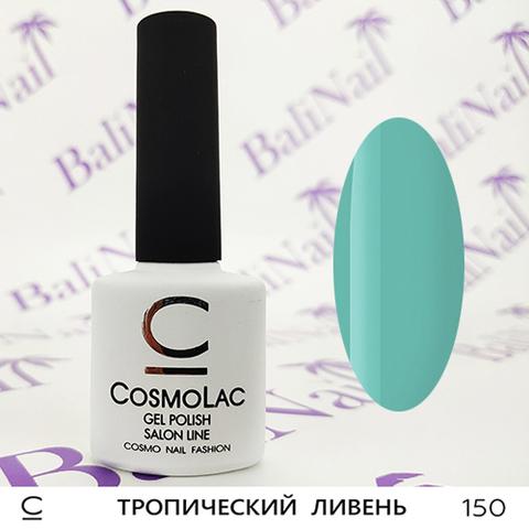 Гель-лак Cosmolac 150 Тропический ливень