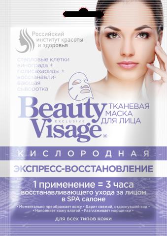 FITOкосметик Beauty Visage Маска для лица тканевая кислородная