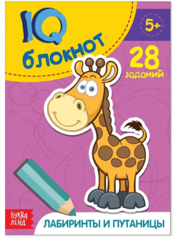 071- 5065 Блокнот IQ «Лабиринты и путаницы»: 28 заданий, 36 стр.