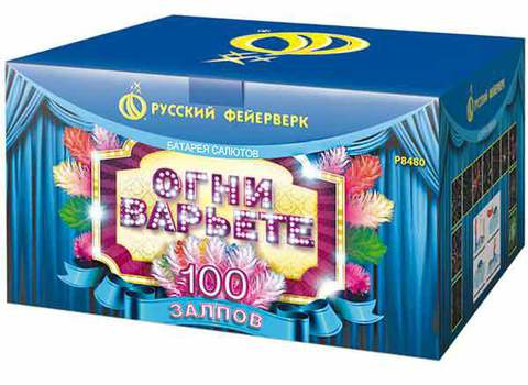 Р8480 ОГНИ ВАРЬЕТЕ ( 1,2