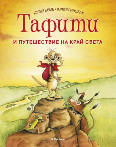 Тафити и путешествие на край света