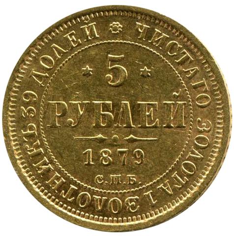 5 рублей. Александр II. СПБ-HФ. 1879 год. UNC