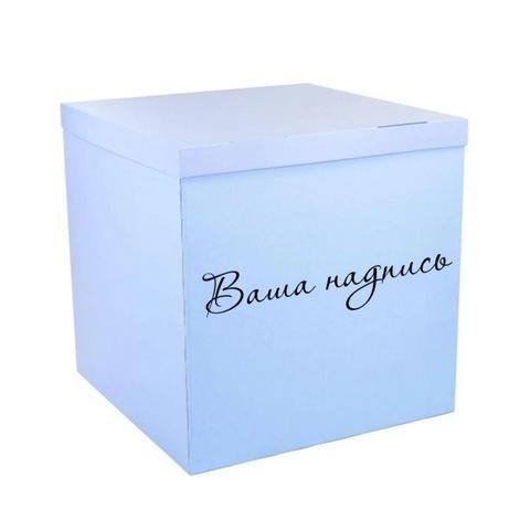 Коробка для шаров голубая