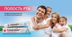 Tameritum зубная паста 50мл