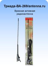 Триада-ВА-269/antenna.ru АНТЕННА ВРЕЗНАЯ АКТИВНАЯ Триада-ВА-269/antenna.ru
