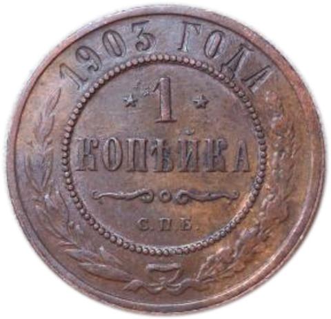 1 копейка. СПБ. Николай II. 1903 год. XF