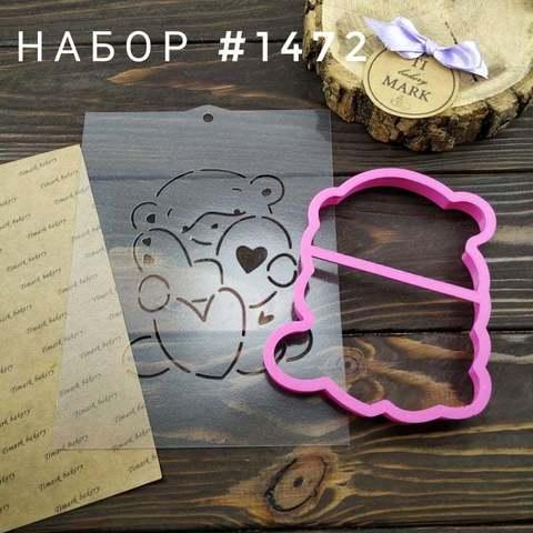 Набор №1472 - Мишка с сердечками