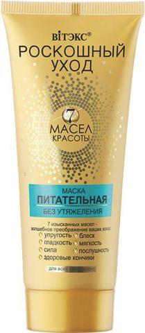 Витэкс Роскошный уход - 7 масел красоты Маска питательная без утяжеления для всех типов волос 200 мл