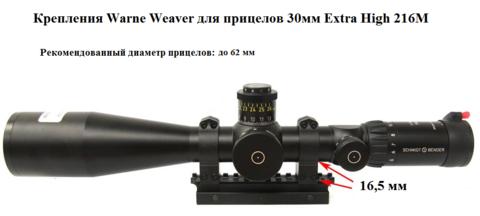 КРЕПЛЕНИЯ WARNE WEAVER ДЛЯ ПРИЦЕЛОВ 30ММ EXTRA HIGH 216M