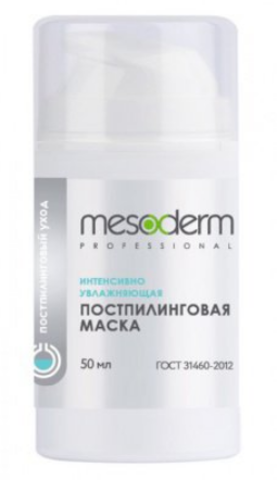 Интенсивно увлажняющая постпилинговая маска 50мл MESODERM