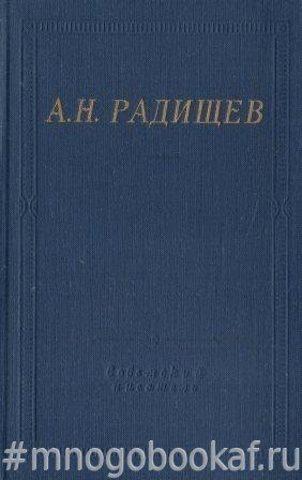 Радищев А. Стихотворения