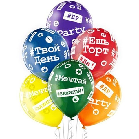Разноцветные воздушные шары с поздравительными хэштегами.