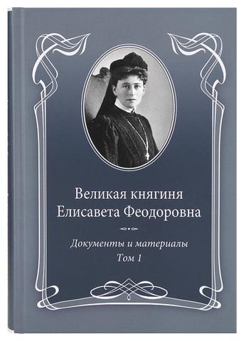 Великая княгиня Елисавета Феодоровна. Документы и материалы. Том 1. 1905-1913