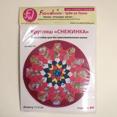 Кругляш СНЕЖИНКА 025 набор для шитья