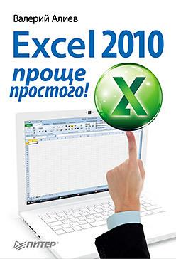 Фото - Excel 2010 – проще простого! в к алиев excel 2010 – проще простого