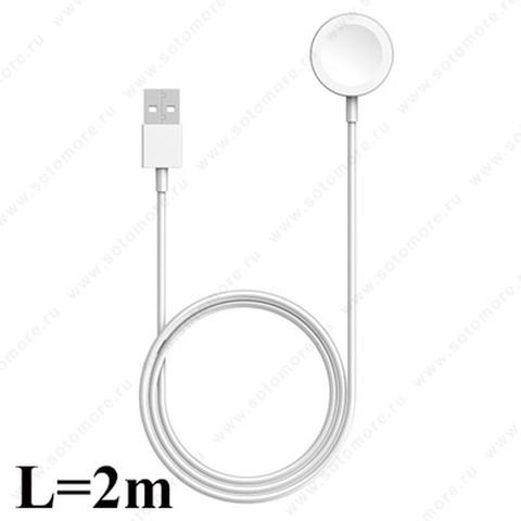 Кабель для Apple Watch to USB 2.0 метр круглый провод в упаковке