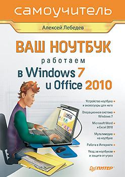 Ваш ноутбук. Работаем в Windows 7 и Office 2010. Самоучитель- ноутбук