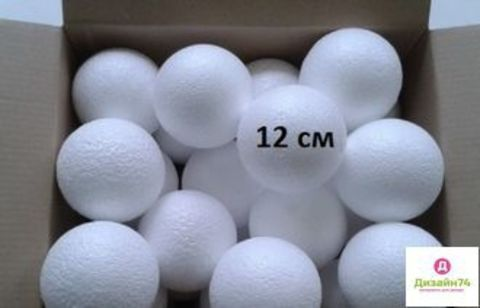 Шар пенопластовый 12 см