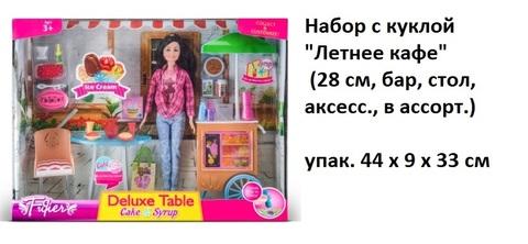 Набор с куклой НР1110780 Летнее кафе