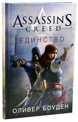 Фото Assassin's Creed. Единство