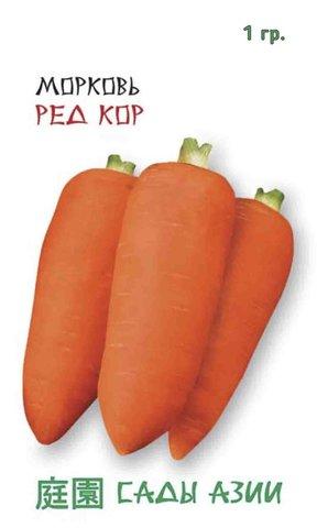 Морковь Ред Кор 1 г