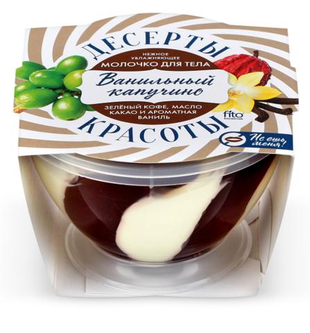 Фитокосметик Десерты красоты Нежное увлажняющее молочко для тела «Ванильный капучино» 220мл